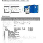 СА20: Сантехнический 20-и футовый модульный блок фото