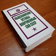 Забавная книга - Устав Вооруженных сил фото