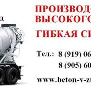 Бетон М300 (БСТ В22,5 ПЗ F200 W8) фото