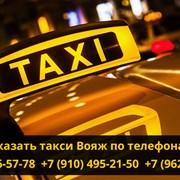 Такси Вояж г.Московский
