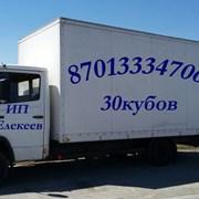 Грузоперевозки Астана - Алматы - Астана фото