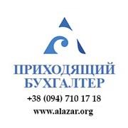 Бухгалтерские услуги, бухгалтерский аутсорсинг фото