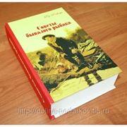 Забавная книга - Советы рыбака фото