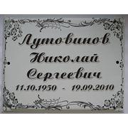 Табличка 20х25см фото