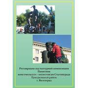 Реставрация памятников культуры и архитектуры фото