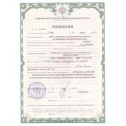 Готовая фирма с лицензией ФСБ (лицензия на гос. тайну) фото