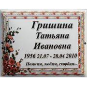 Табличка 17х23см фото