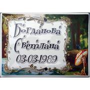 Табличка 13х18см фото