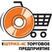 Автоматизация торговли Штрих Розничная торговля версия 5 фото