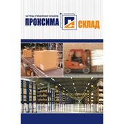 Система управления для среднего и крупного склада Проксима-Cклад WMS фото