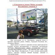 Бигборд Севастополь, Рынок «Чайка», сторона А, МАС09 фото