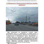 Бигборды Севастополь, ул. Городское шоссе, выезд из город сторона А, МАС04 фото