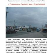 Бигборды Севастополь, ул. Городское шоссе, въезд в город сторона Б, МАС03 фото