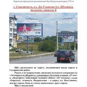 Бигборд Севастополь, ул. Дмитрия Ульянова, сторона Б, МАС11 фото