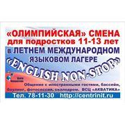 фото предложения ID 359381