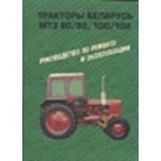 Техническая литература, книги, каталоги запасных частей для тракторов, комбайнов, автомобилей