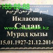 Мусульманские таблички на могилу фото