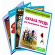 Сборники документов по охране труда для предприятий фото