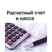 Помощь в открытии расчетного счета фото