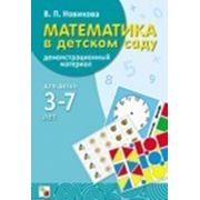 Математика в детском саду. Авторская программа Новиковой В. П. Математика в детском саду. Демонстрационный мат фото