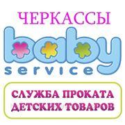ПРОКАТ ДЕТСКИХ ТОВАРОВ BABY SERVICE В ГОРОДЕ ЧЕРКАССЫ фото