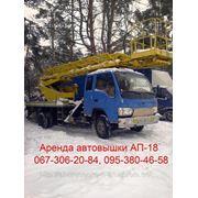Аренда автовышки телескопической АП-18 Киев фото