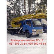 Автовышка. Услуги автовышки АП-18 Киев и область фото