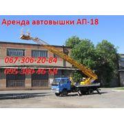 Услуги автовышки АП-18 Киев. фото