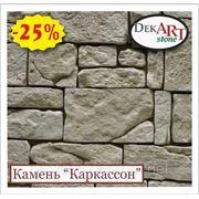 Камень декоративный (искусственный) «КАРКАСОН»/фасад + интерьер/ от производителя. 0,01% КРЕДИТ!!! фото