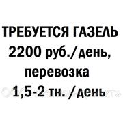 Требуется грузовой автомобиль, оплата 2,2 тыс. руб./день фото