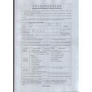 Виза в Китай в Иркутске фото
