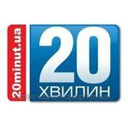 Розміщення інформації та реклами на сайті 20minut.ua фото
