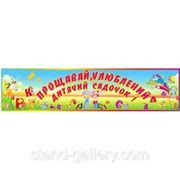 """Баннер для детского сада """"Прощай, любимый детский сад"""" фото"""