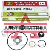 Набор Для ремонта водяного насоса двигателя 236-1307010 ЯМЗ-236,238 фото