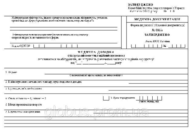 Медична довідка форма 086-о бланк украина