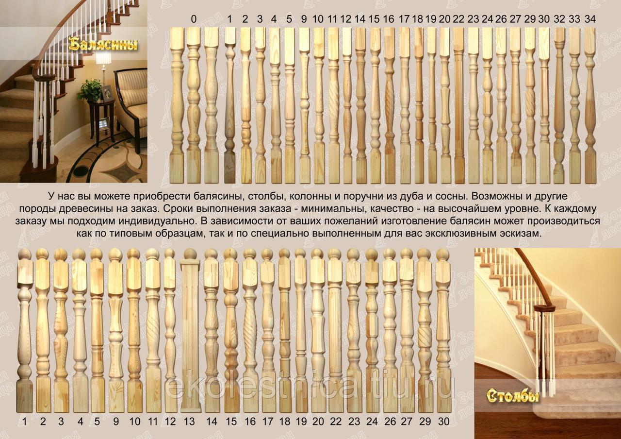 Балясины из дерева в Томске Купить деревянные балясины