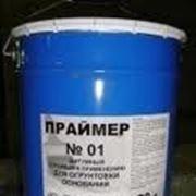 Праймер битумный(20л) опт, розница фото