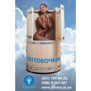 Фитобочка (фитобаня)-это баня в деревянной бочке, куда подаётся насыщенный травами пар.
