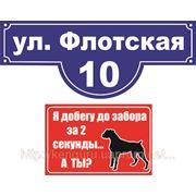 """Адресная табличка """"номер дома"""" в Донецке"""