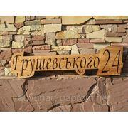 Табличка на будинок