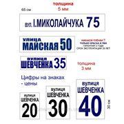 Табличка с указанием названия улицы и номера дома