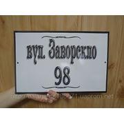 Адресная табличка, номер на дом фото