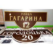 Таблички на дома фото
