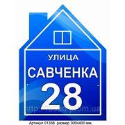 Адресная табличка на дом фото