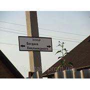 Указатель улицы фото