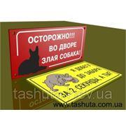 Табличка уличная информационная (200х150) фото