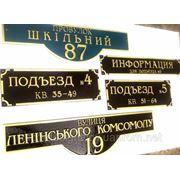 Таблички домовые знаки в Донецке