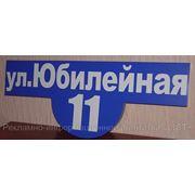 Табличка название улицы