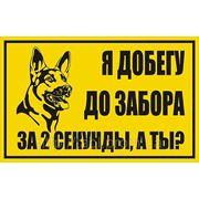 Осторожно, злая собака! фото