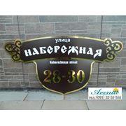 Домовой знак «Таунхаус» цвет тёмно-коричневый
